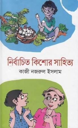 Nirbachito Kishor Shahitto (KNA): Kazi Nazrul Islam