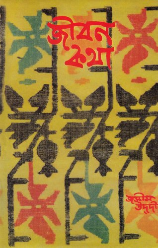 9789844600492: Jibon Kotha (Autobiography)