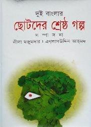 9789845980326: Dui Banglar Chotoder Sreshthogolpo