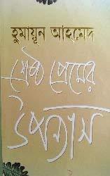 9789848160503: Sreshtho Premer Uponnash [HA]