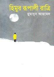 9789848485057: Himur Rupali Ratri