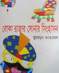 9789848682265: Boka Rajar Sonar Singhason