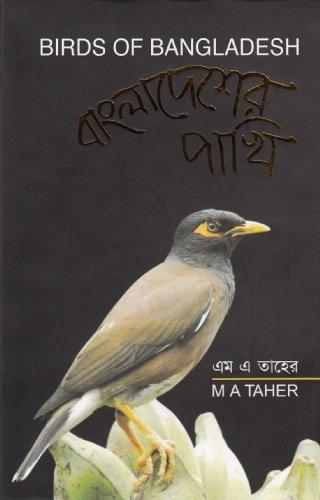 9789848863336: Birds of Bangladesh