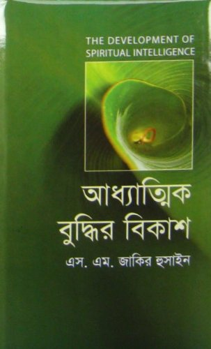 9789848933701: Addhatik Buddhir Bikash