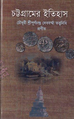 9789848945537: Chattagramer Itihas (History of Chattagram)
