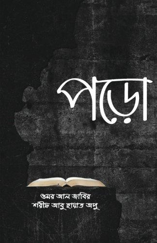 9789849222309: Poro (Bengali Edition)