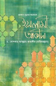 9789849328100: Quran Sunnaher Aloke Islami Aqida