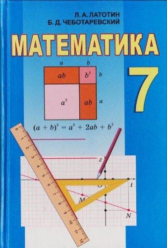 9789850312136: Matematika 7 (2009) - Mathematics 7 (2009)
