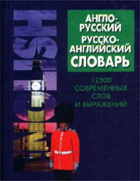 Anglo-Russkii Russko-Angliiskii Slovar': 12500 Sovremennykh Slov i: Budnikov, A.Iu