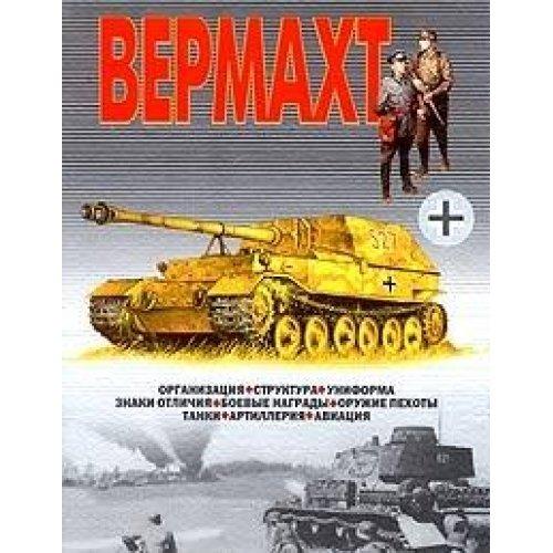 9789851316188: Wehrmacht / Vermact