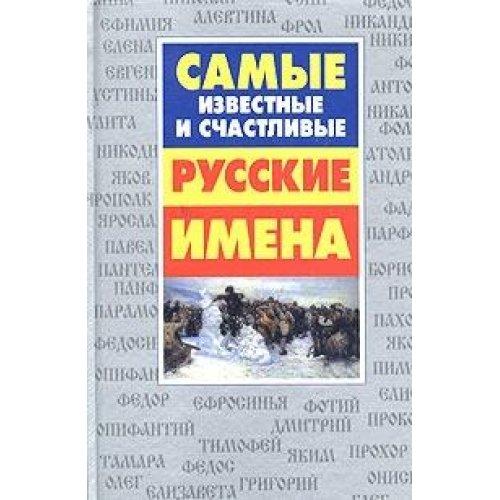 Samye izvestnye i schastlivye russkie imena: L Koneva