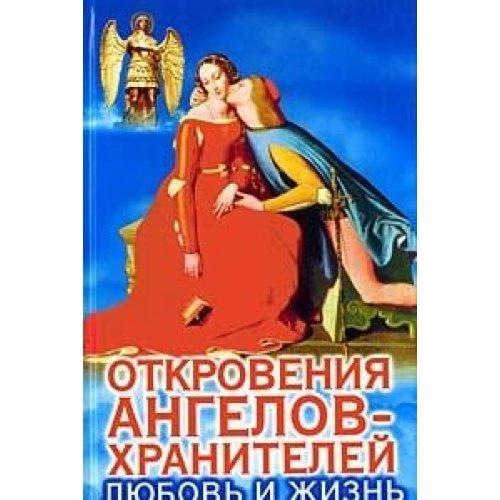 9789851336315: Otkroveniya Angelov-Hraniteley: Lyubov i zhizn
