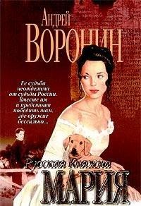 Russkaya Knyazhna Mariya. Rukopis Platona: Andrey Voronin