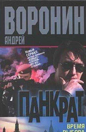 Pankrat: Vremya vybora: Roman: Voronin, A.