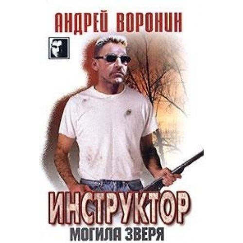 Instruktor. Mogila zverya: Andrey Voronin