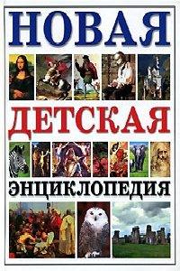 9789851413009: New Children s Encyclopedia Novaya detskaya entsiklopediya