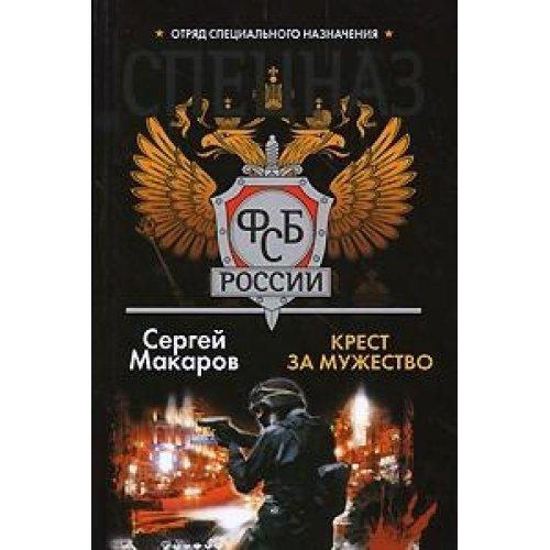 Spetsnaz FSB Rossii. Krest za muzhestvo: Sergey Makarov