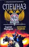 Spetsnaz FSB. Zolotoy medved: Sergey Makarov