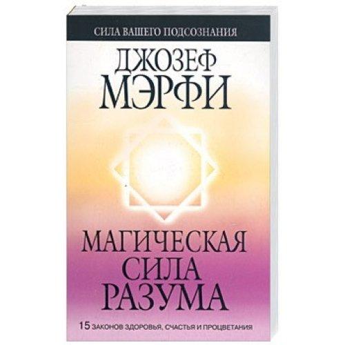 Magicheskaya sila razuma: Merfi Dzh.