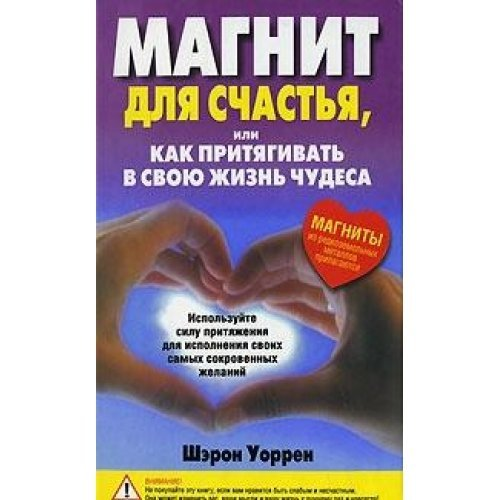 9789851504028: A magnet for happiness, or How to attract miracles / Magnit dlya schastya, ili Kak prityagivat chudesa