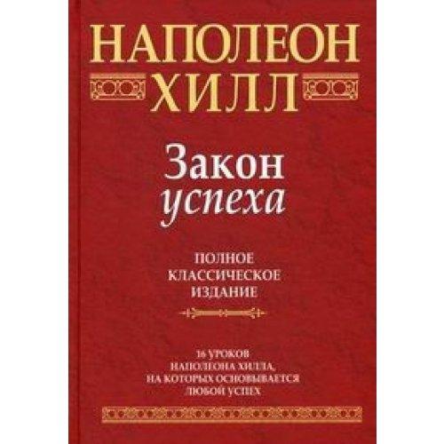9789851505766: Law success 2 ed Zakon uspekha 2 e izd