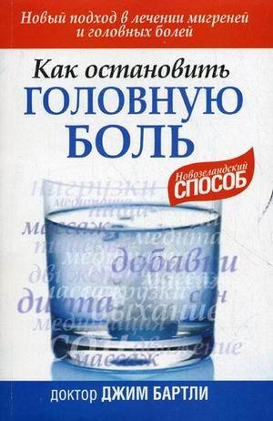 9789851507227: How to stop a headache / Kak ostanovit golovnuyu bol