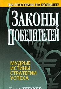 9789851507326: Laws of the winners. 3rd ed. Schaefer B. / Zakony pobediteley. 3-e izd. Shefer B.