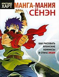 9789851508170: Manga maniya.senen / Manga-maniya.Senen