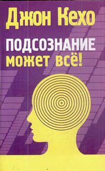 9789851509672: Podsoznanie Mojet Vse! (Mind Power into the 21st Century)
