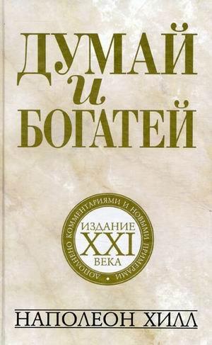 9789851512757: Dumai i bogatei izdanie XXI veka