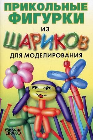 9789851515437: Prikol'nye figurki iz sharikov dlia modelirovaniia