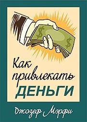 How to Attract money Kak privlekat dengi: Merfi D.