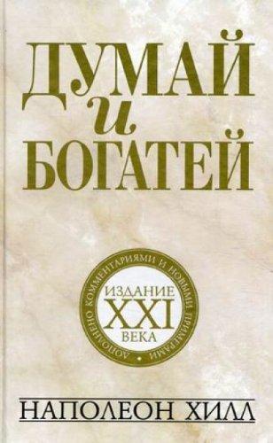 9789851521421: Dumai i bogatei:izdanie XXI veka(nov. obl.)2 izd.