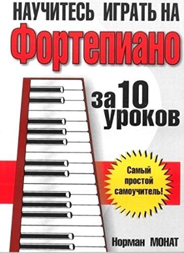 Nauchites' igrat' na fortepiano za 10 urokov: Norman Monat