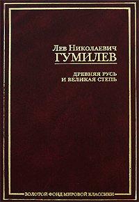 9789851608535: Drevnyaya Rus i Velikaya step