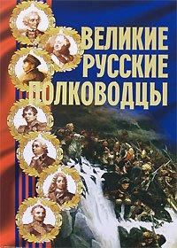 Velikie russkie polkovodtsy: Author