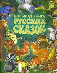 9789851619845: Bolshaya kniga russkih skazok