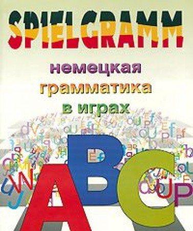 Spielgramm / Nemetskaya grammatika v igrah: E. Kucherova, V.