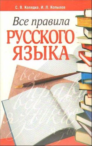 9789851630246: Vse pravila russkogo yazyka