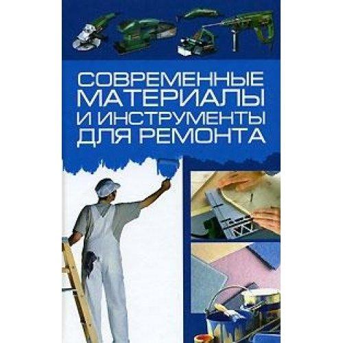 9789851631724: Sovremennye materialy i instrumenty dlya remonta