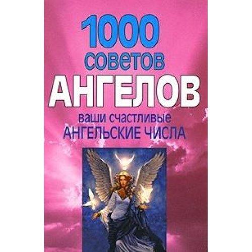 9789851631823: 1000 sovetov Angelov. Vashi schastlivye angelskie chisla