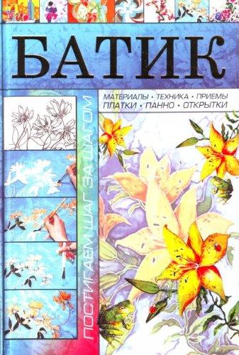 9789851649422: Batik