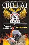 Spetsnaz FSB Rossii. Nepobedimye: Sergey Makarov
