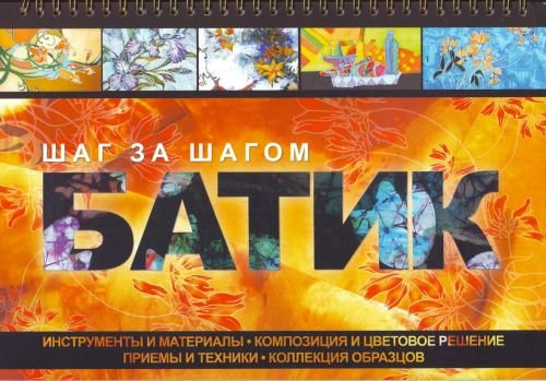 9789851686250: Batik