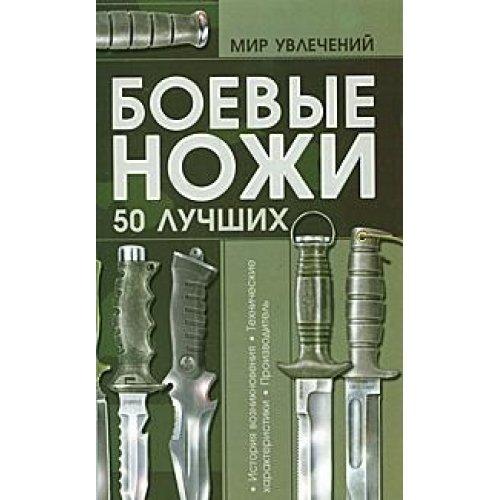 Boevye nozhi. 50 luchshih: V. N. Shunkov
