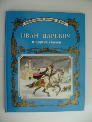 Book in Russian: Ivan-Carevich and others tales: Stefano Bortolycci