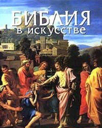 Bibliya v iskusstve: n/a
