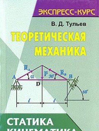 Teoreticheskaya mehanika. Statika. Kinematika.: V. D. Tulev