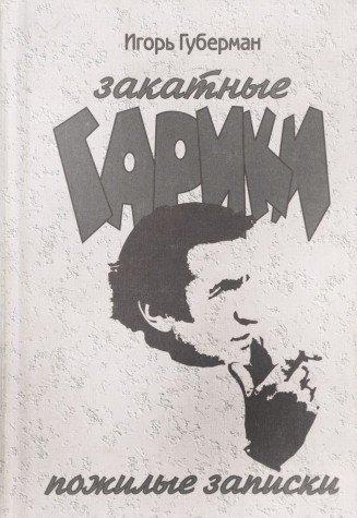 Zakatnye gariki ;: Pozhilye zapiski: Guberman, Igor