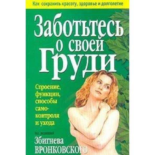9789854387499: Take care of your breasts / Zabottes o svoey grudi
